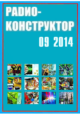 Радиоконструктор: журнал. 2014. № 09