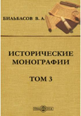 Исторические монографии. Т. 3