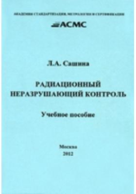 Радиационный неразрушающий контроль: учебное пособие