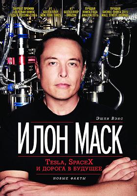 Илон Маск и поиск фантастического будущего : Tesla, SpaceX и дорога в будущее