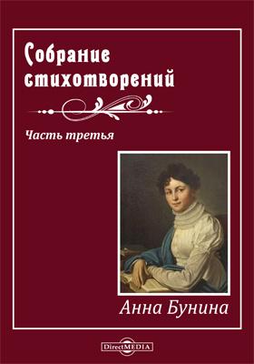 Собрание стихотворений Анны Буниной: художественная литература, Ч. 3