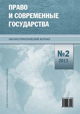 Право и современные государства: журнал. 2013. № 2
