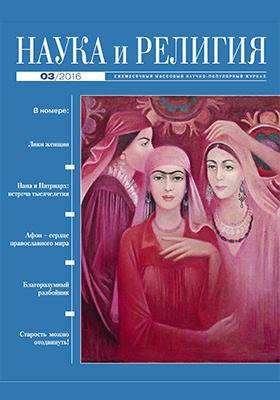 Наука и Религия: ежемесячный массовый научно-популярный журнал. 2016. № 3