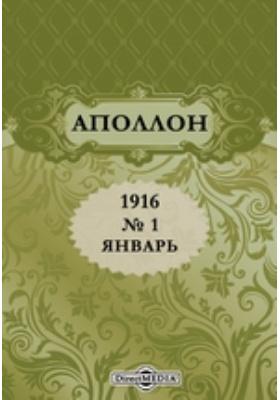Аполлон. 1916. № 1, Январь