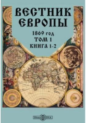 Вестник Европы: журнал. 1869. Том 1, Книга 1-2, Январь-февраль