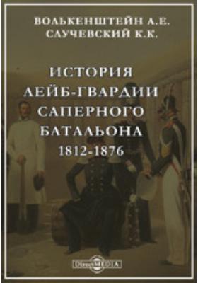История лейб-гвардии саперного батальона 1812-1876. С кратким обзором участия в русско-турецкой войне 1877-1878