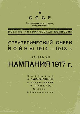 Стратегический очерк войны 1914-1918 гг: публицистика, Ч. 7. Кампания 1917 г