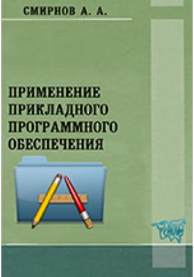 Применение прикладного программного обеспечения: учебно-практическое пособие