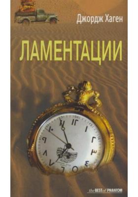 Ламентации = The Laments : Роман