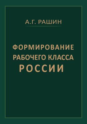 Формирование рабочего класса России: историко-экономические очерки