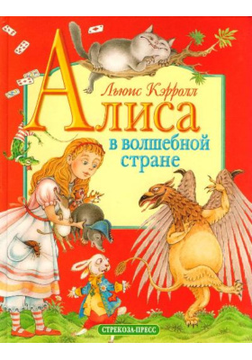 Алиса в волшебной стране : Сказка
