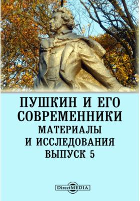 Пушкин и его современники. Материалы и исследования. Вып. 5