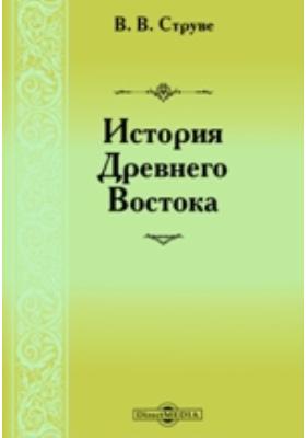 История Древнего Востока: учебное пособие