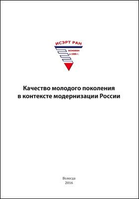 Качество молодого поколения в контексте модернизации России: монография