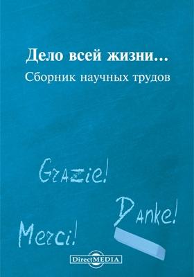 Дело всей жизни…: сборник научных трудов