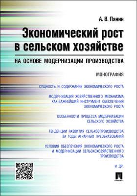 Экономический рост в сельском хозяйстве на основе модернизации производства: монография