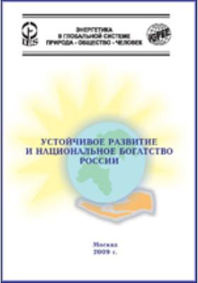 Устойчивое развитие и национальное богатство России