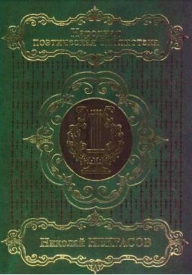 Избранное. В 2-х томах : Стихотворения, поэмы