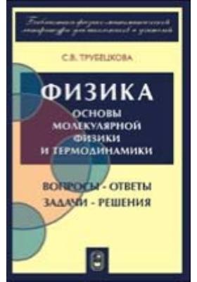 Физика. Вопросы-ответы, задачи-решения. Т. 4. Основы молекулярной физики и термодинамики