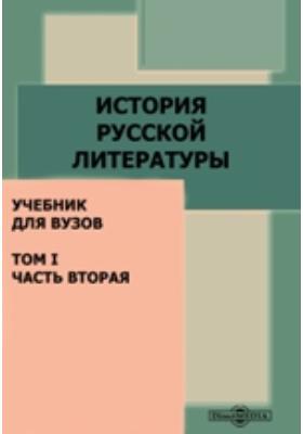 История русской литературы: учебник для вузов. Т. I, Ч. 2