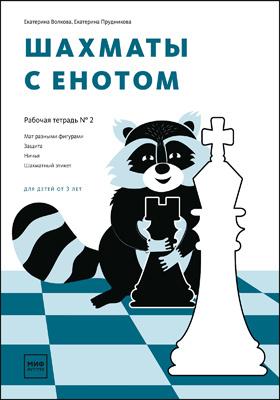 Шахматы с енотом : рабочая тетрадь № 2