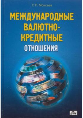 Международные валютно-кредитные отношения : Учебное пособие. 2-е издание, переработанное и дополненное