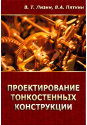 Проектирование тонкостенных конструкций: учебник