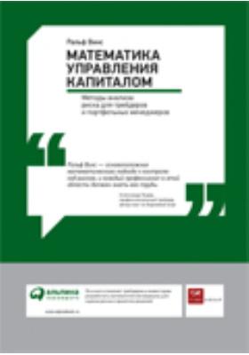Математика управления капиталом: Методы анализа риска для трейдеров ипортфельных менеджеров