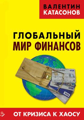 Глобальный мир финансов : от кризиса к хаосу: научно-популярное издание