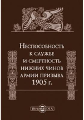 Неспособность к службе и смертность нижних чинов армии призыва 1905 г
