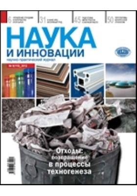 Наука и инновации: журнал. 2012. № 9(115)