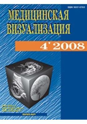 Медицинская визуализация: журнал. 2008. № 4