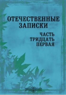 Отечественные записки. 1827, Ч. 31