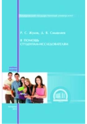 В помощь студентам-исследователям: учебное пособие