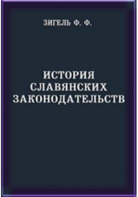 История славянских законодательств : курс лекций