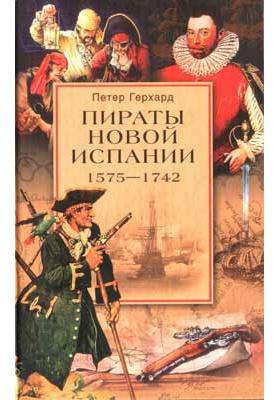 Пираты Новой Испании. 1575 - 1742