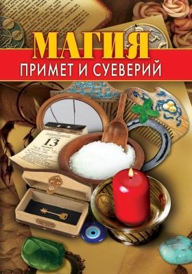 Магия примет и суеверий: практическое издание