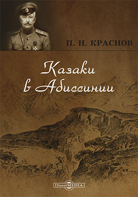 Казаки в Абиссинии: художественная литература