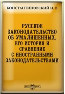 Русское законодательство об умалишенных, его история и сравнение с иностранными законодательствами