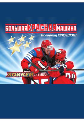 Большая Красная Машина : хоккей
