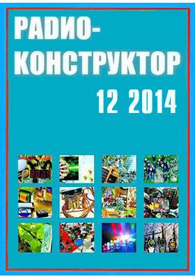 Радиоконструктор: научно-технический журнал. 2014. № 12