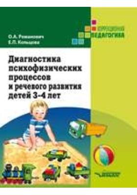Диагностика психофизических процессов и речевого развития детей 3–4 лет