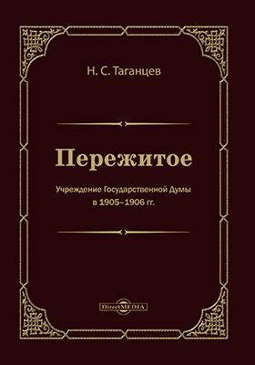 Пережитое. Учреждение Государственной думы в 1905-1906 гг.: публицистика