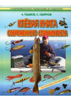 Клёвая книга современного спиннингиста : При прочтении улов гарантирован