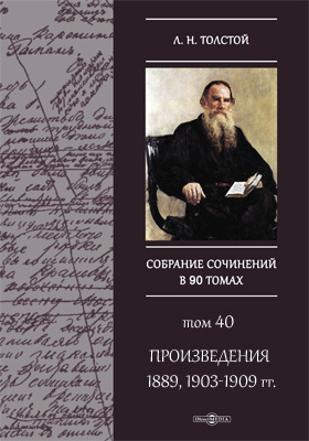 Полное собрание сочинений: публицистика. Т. 40. Произведения 1889, 1903-1909 гг