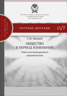 Общество в период изменений: опыт конституционного строительства: научное издание