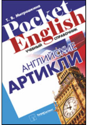 Английские артикли: учебный справочник