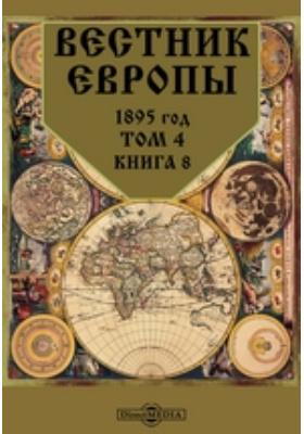 Вестник Европы. 1895. Т. 4, Книга 8, Август