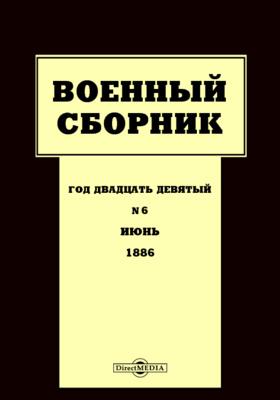 Военный сборник: журнал. 1886. Т. 169. №6