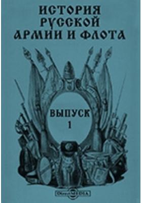 Историярусскойармииифлота. Вып. 1